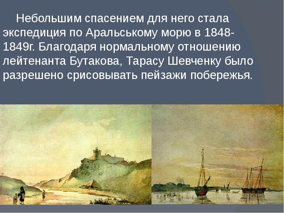 Небольшим спасением для него стала экспедиция по Аральському морю в 1848-184...