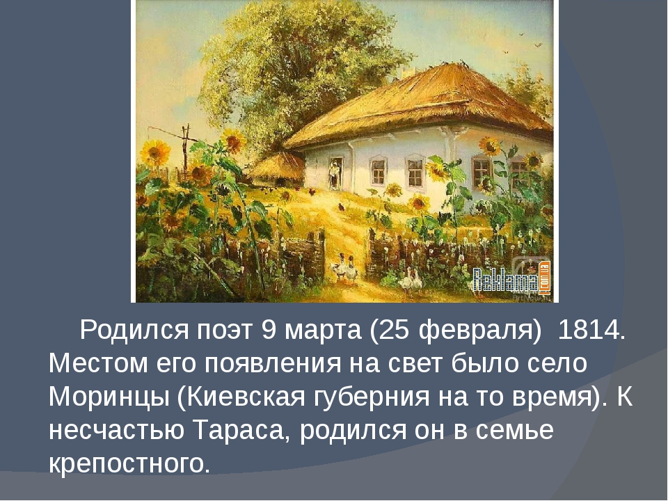 Родился поэт 9 марта (25 февраля) 1814. Местом его появления на свет было се...