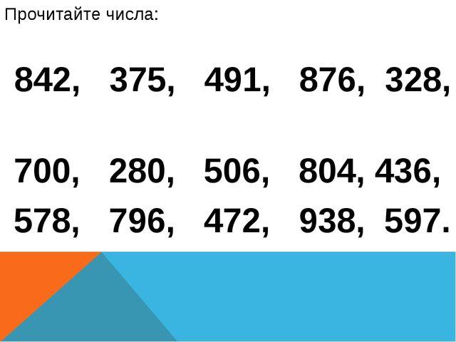 Прочитайте числа: 842, 375, 491, 876, 328, 700, 280, 506, 804, 436, 578, 796,...