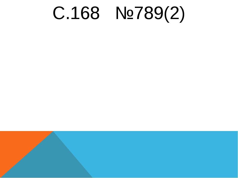 С.168 №789(2)