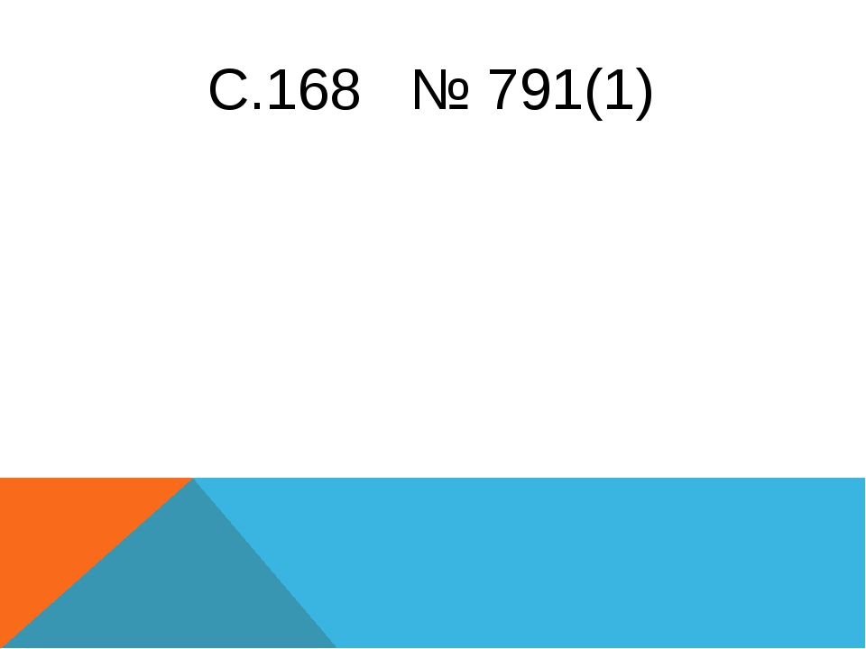 С.168 № 791(1)
