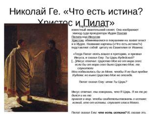 Николай Ге. «Что есть истина? Христос и Пилат» Картинанаписанана известный