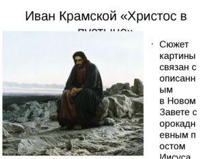 Иван Крамской «Христос в пустыне» Сюжет картины связан с описанным вНовом За
