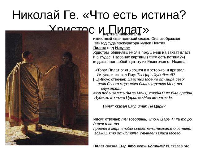 Николай Ге. «Что есть истина? Христос и Пилат» Картинанаписанана известный...