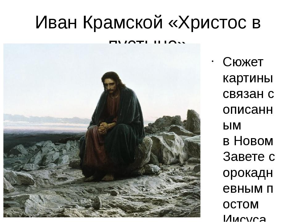 Иван Крамской «Христос в пустыне» Сюжет картины связан с описанным вНовом За...