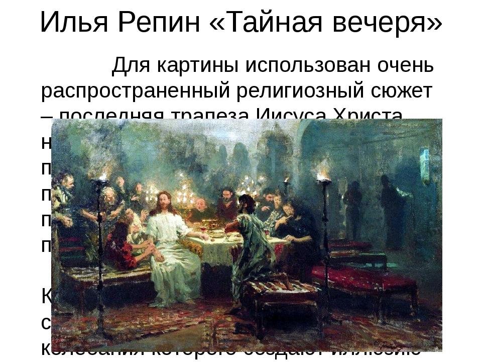 Илья Репин «Тайная вечеря» Для картины использован очень распространенный рел...