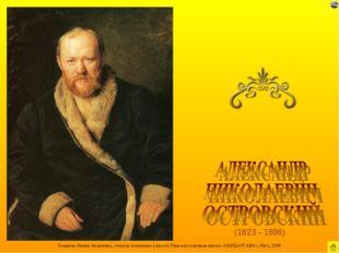 (1823 - 1886) Лазарева Лидия Андреевна, учитель начальных классов, Рижская ос