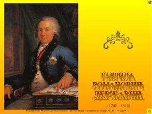 (1743 - 1816) Лазарева Лидия Андреевна, учитель начальных классов, Рижская ос