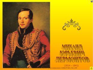 (1814 – 1841) Лазарева Лидия Андреевна, учитель начальных классов, Рижская ос