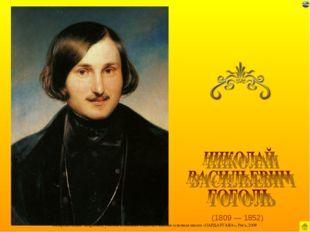 (1809 — 1852) Лазарева Лидия Андреевна, учитель начальных классов, Рижская ос