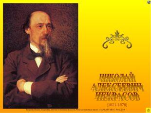 (1821-1878) Лазарева Лидия Андреевна, учитель начальных классов, Рижская осно