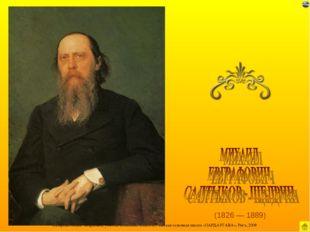 (1826 — 1889) Лазарева Лидия Андреевна, учитель начальных классов, Рижская ос