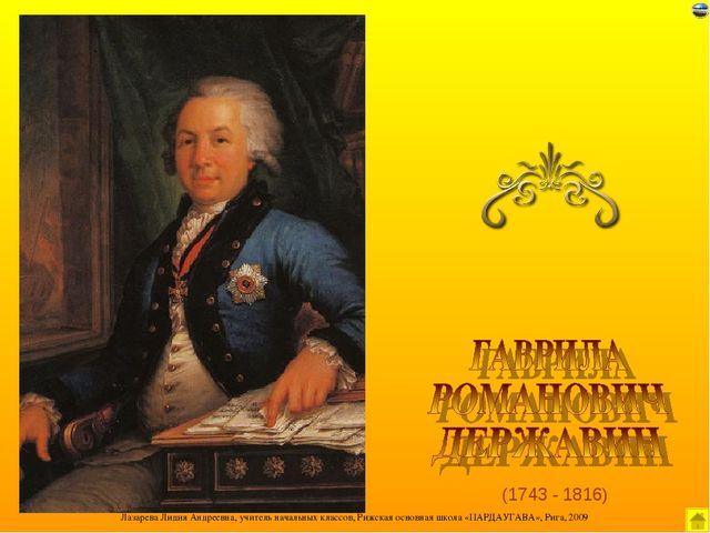 (1743 - 1816) Лазарева Лидия Андреевна, учитель начальных классов, Рижская ос...