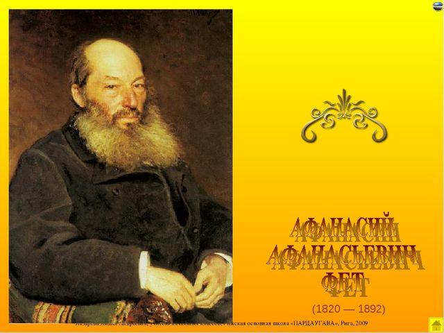 (1820 — 1892) Лазарева Лидия Андреевна, учитель начальных классов, Рижская ос...