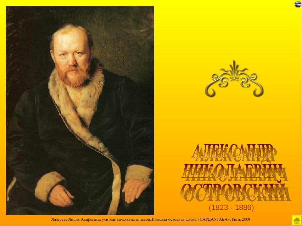 (1823 - 1886) Лазарева Лидия Андреевна, учитель начальных классов, Рижская ос...