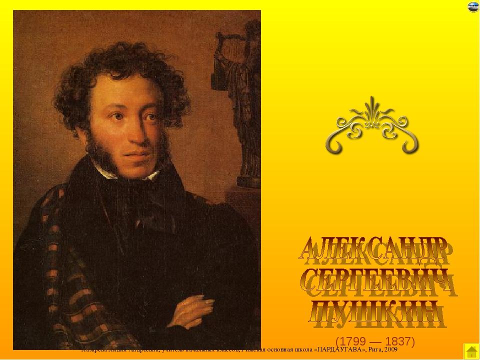 (1799 — 1837) Лазарева Лидия Андреевна, учитель начальных классов, Рижская ос...