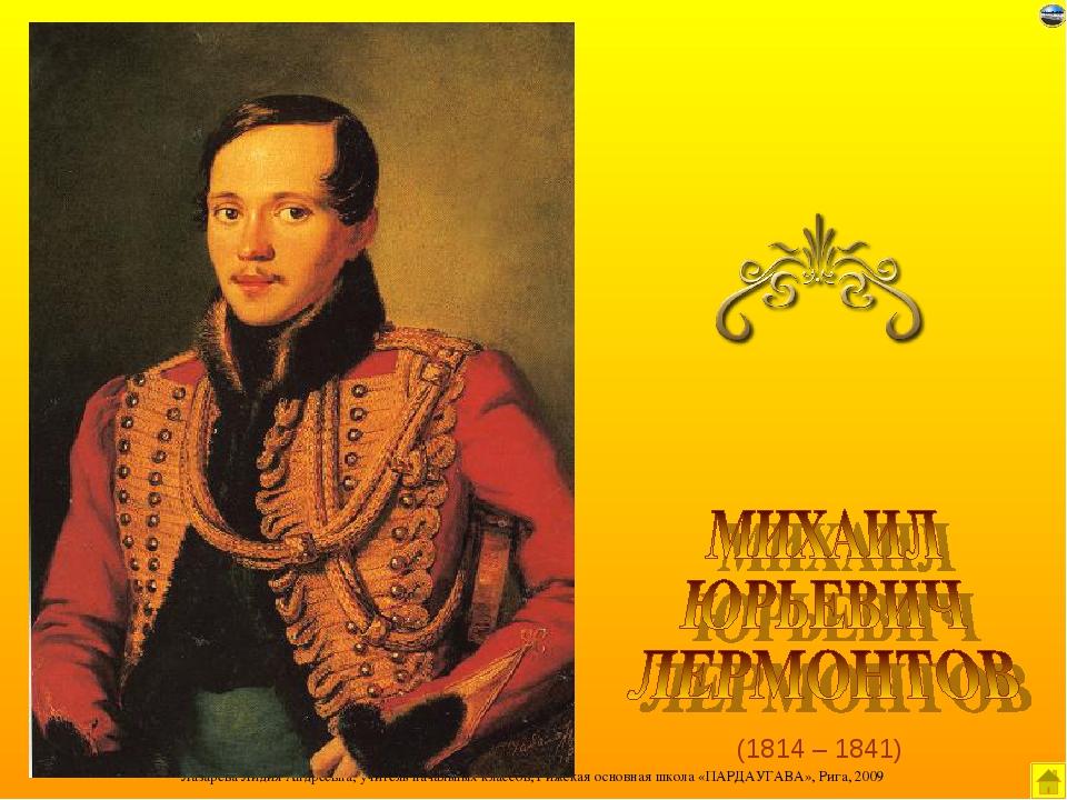 (1814 – 1841) Лазарева Лидия Андреевна, учитель начальных классов, Рижская ос...