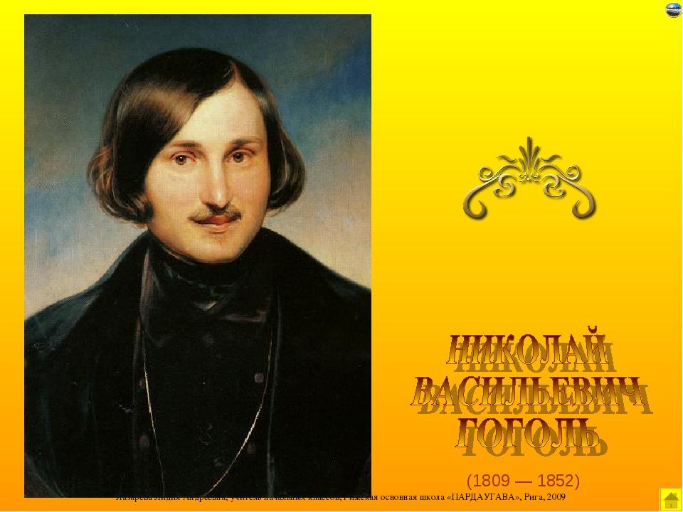 (1809 — 1852) Лазарева Лидия Андреевна, учитель начальных классов, Рижская ос...