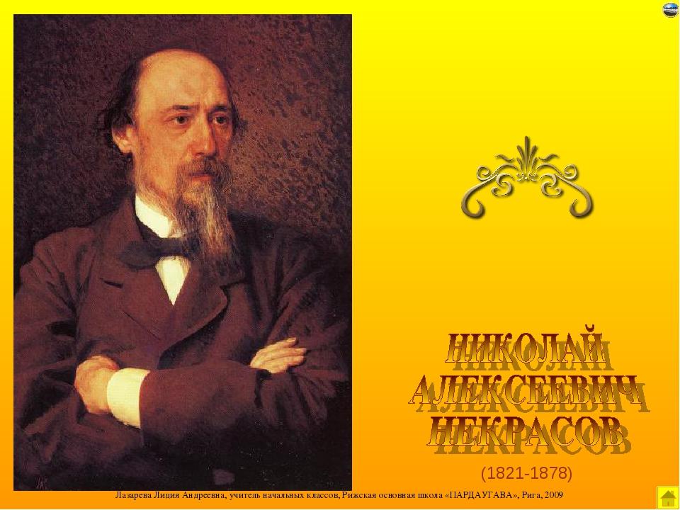 (1821-1878) Лазарева Лидия Андреевна, учитель начальных классов, Рижская осно...