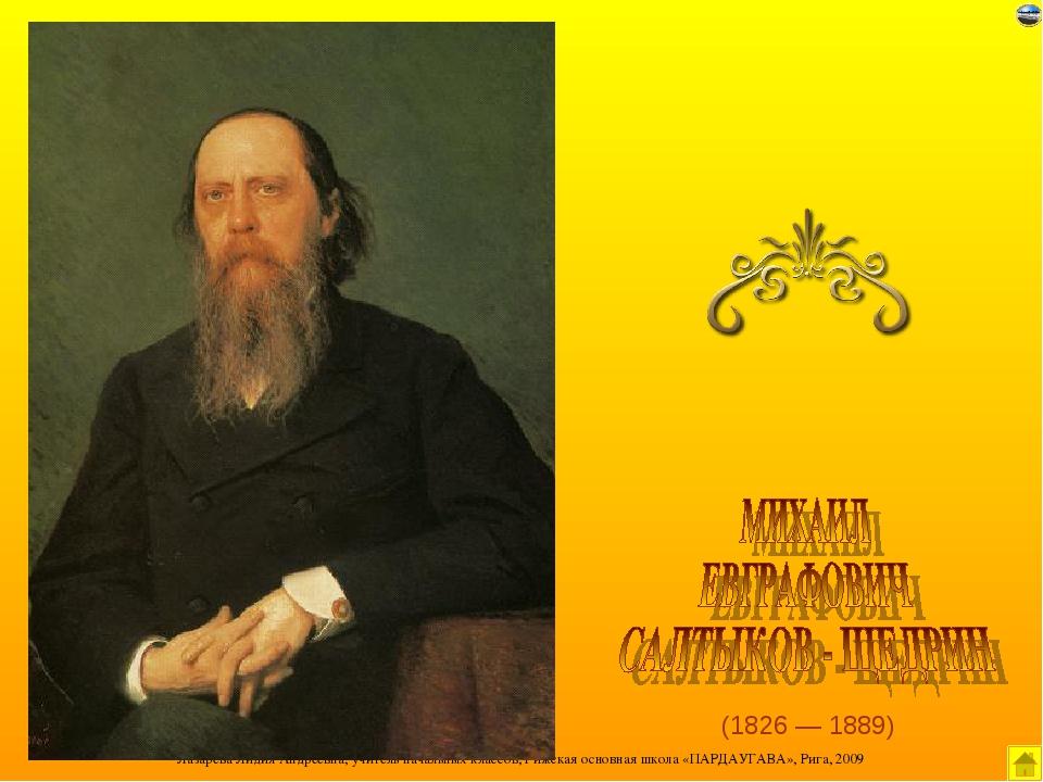 (1826 — 1889) Лазарева Лидия Андреевна, учитель начальных классов, Рижская ос...