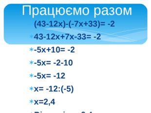 (2х-1)+(-х+5)= 2 2х-1-х+5= 2 (2х-1)+(-х+5)= 2 х+4=2 х= 2-4 х= -2 Відповідь: -