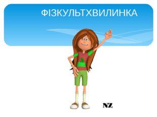 Домашнє завдання: І і ІІ: §10-11, № 369(І), 372(1) ІІІ: §10-11, №371, 373
