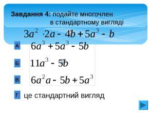 Б В А Г це стандартний вигляд Завдання 4: подайте многочлен в стандартному в
