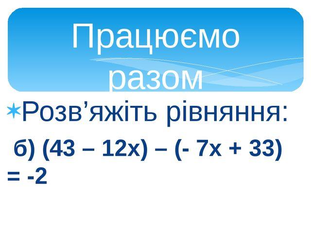 Розв'яжіть рівняння: а) (2х – 1) + (- х + 5) = 2 Відповідь: -2 б) (43 – 12х)...