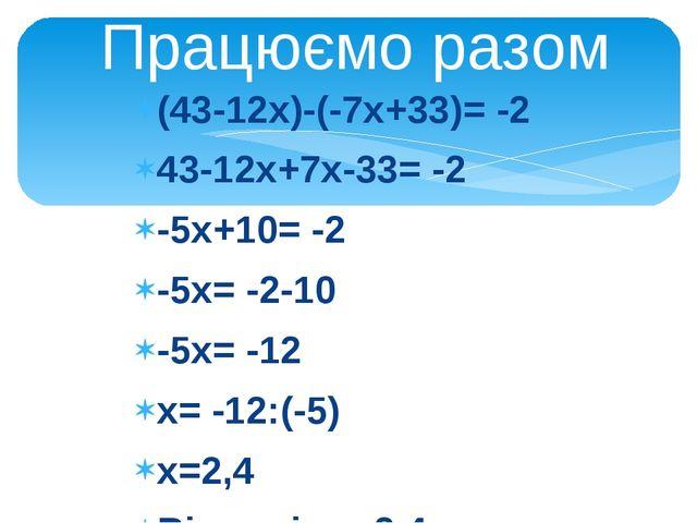 (2х-1)+(-х+5)= 2 2х-1-х+5= 2 (2х-1)+(-х+5)= 2 х+4=2 х= 2-4 х= -2 Відповідь: -...