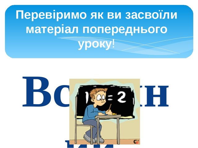 Вступний тест: Перевіримо як ви засвоїли матеріал попереднього уроку!