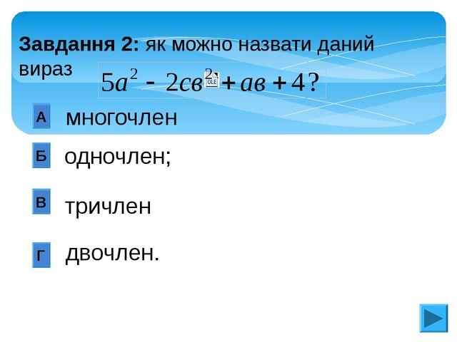 одночлен; А Б В Г многочлен тричлен двочлен. Завдання 2: як можно назвати да...