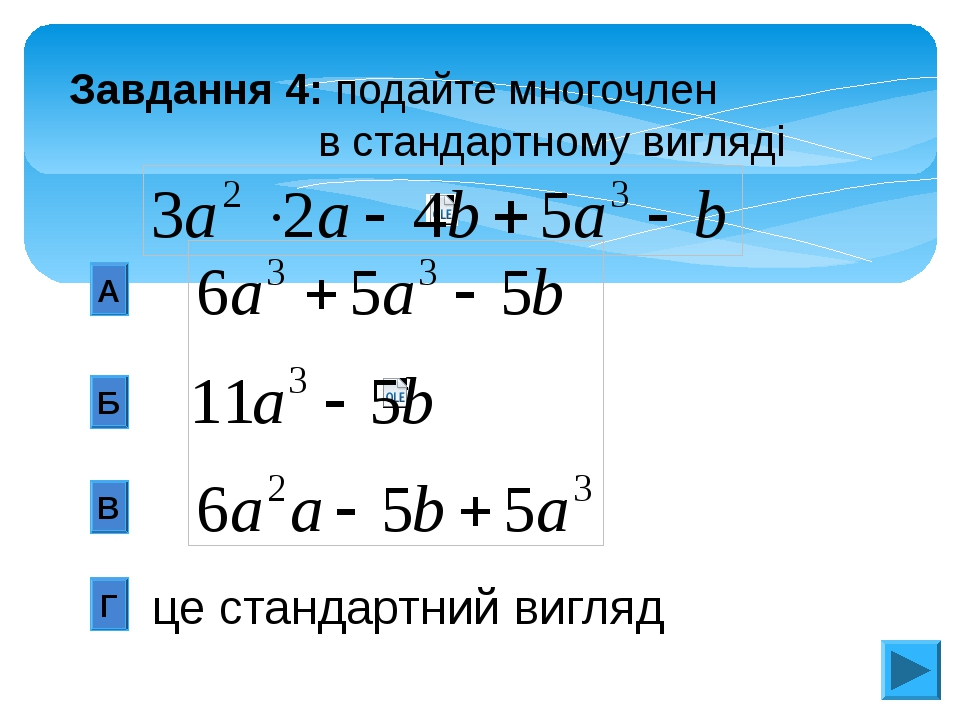 Б В А Г це стандартний вигляд Завдання 4: подайте многочлен в стандартному в...