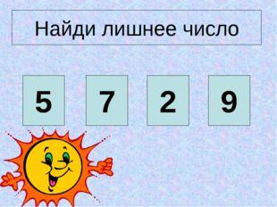 5 7 2 9 Найди лишнее число