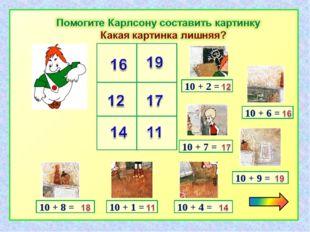 10 + 2 = 10 + 6 = 10 + 7 = 10 + 9 = 10 + 4 = 10 + 1 = 10 + 8 =