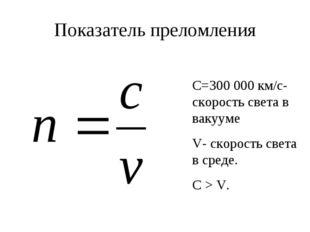 Показатель преломления С=300 000 км/с- скорость света в вакууме V- скорость с