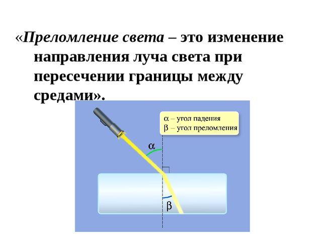 «Преломление света – это изменение направления луча света при пересечении гра...