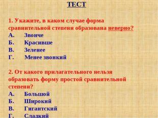 ТЕСТ 1. Укажите, в каком случае форма сравнительной степени образована неверн