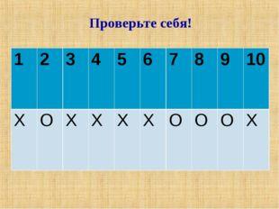 Проверьте себя! 12345678910 XOXXXXOOOX