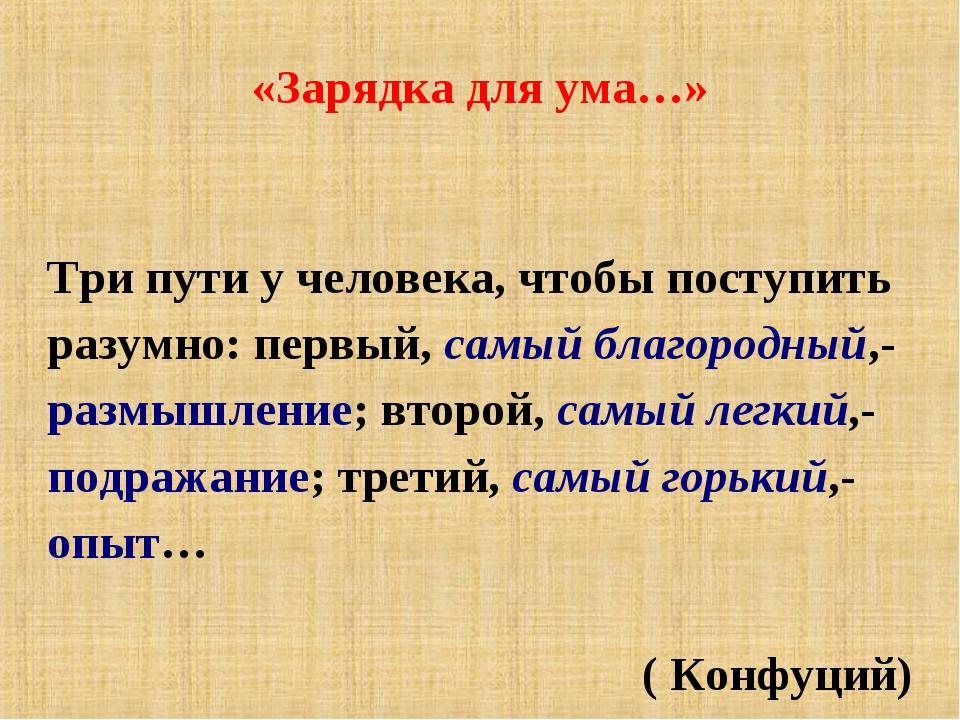«Зарядка для ума…» Три пути у человека, чтобы поступить разумно: первый, самы...
