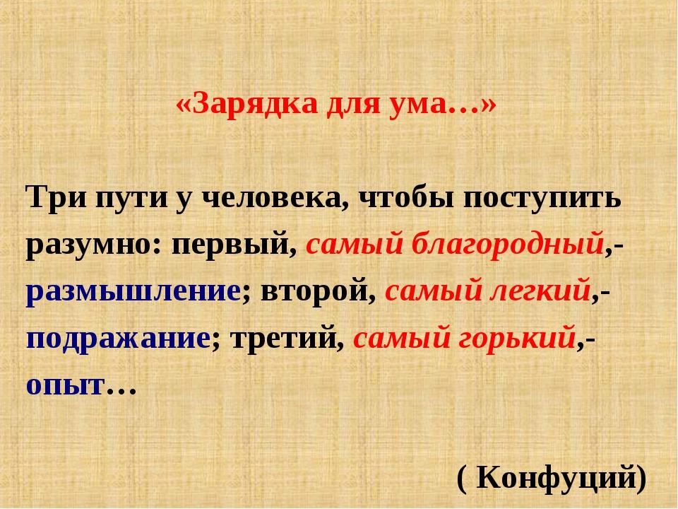 «Зарядка для ума…» Три пути у человека, чтобы поступить разумно: первый, сам...
