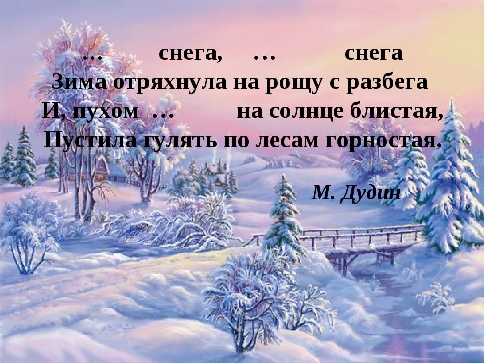 … снега, … снега Зима отряхнула на рощу с разбега И, пухом … на солнце б...