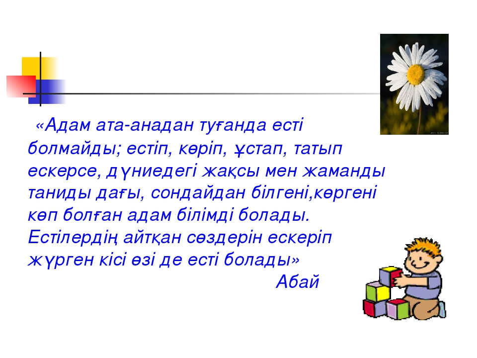 «Адам ата-анадан туғанда есті болмайды; естіп, көріп, ұстап, татып ескерсе,...