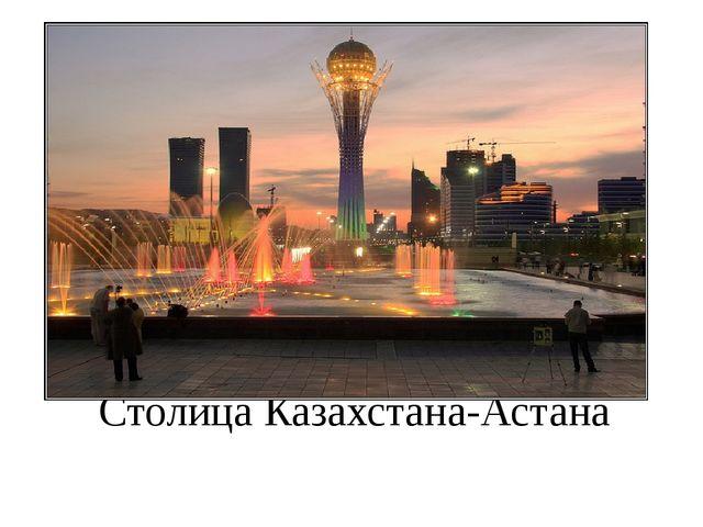 Столица Казахстана-Астана