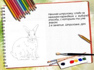 Начиная штриховку, следи за нажимом карандаша и выбирай способы, с которыми т