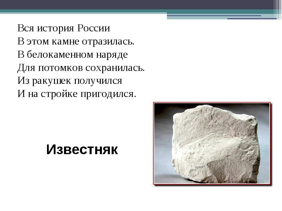 Вся история России В этом камне отразилась. В белокаменном наряде Для потомко...
