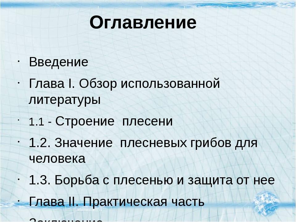 Оглавление Введение Глава I. Обзор использованной литературы 1.1 - Строение п...