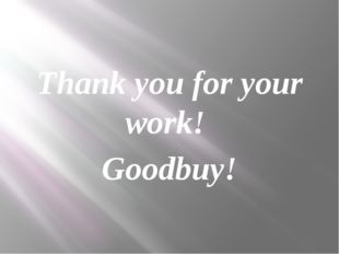 Thank you for your work! Goodbuy!