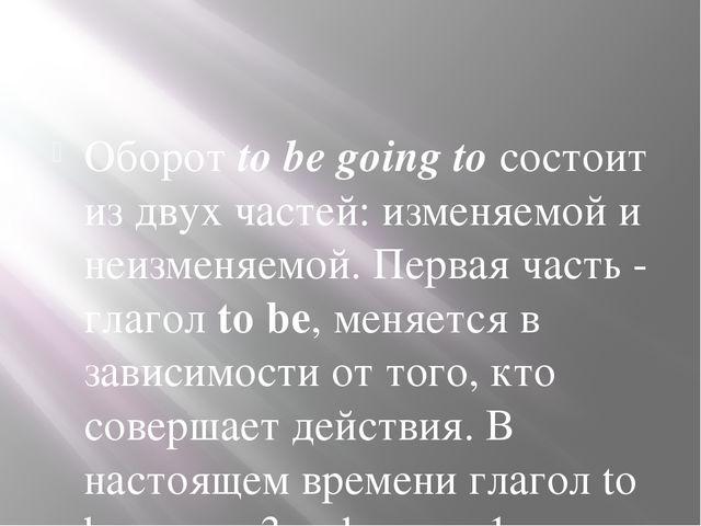 Оборот to be going to состоит из двух частей: изменяемой и неизменяемой. Пер...