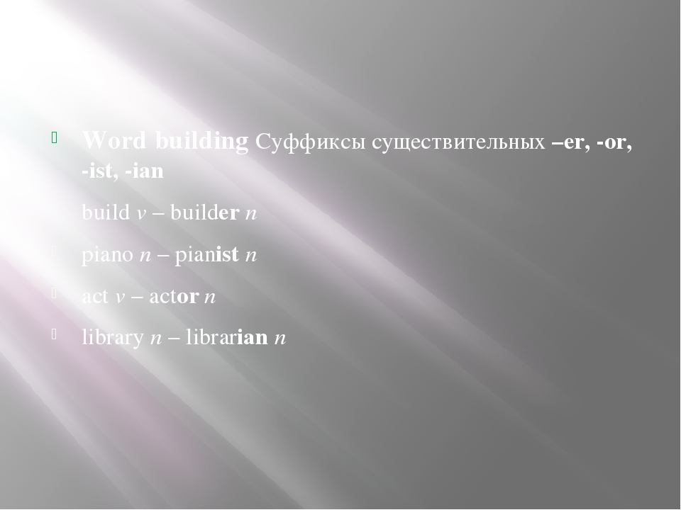 Word building Суффиксы существительных –er, -or, -ist, -ian build v – builde...