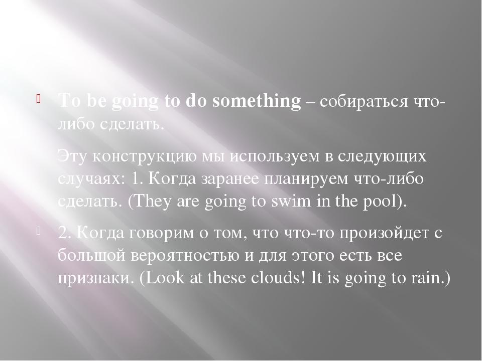 To be going to do something – собираться что-либо сделать. Эту конструкцию м...